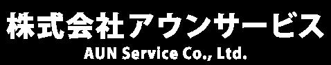 株式会社アウンサービス AUN Service Co., Ltd. 静岡県駿東郡長泉町の人材総合サービス